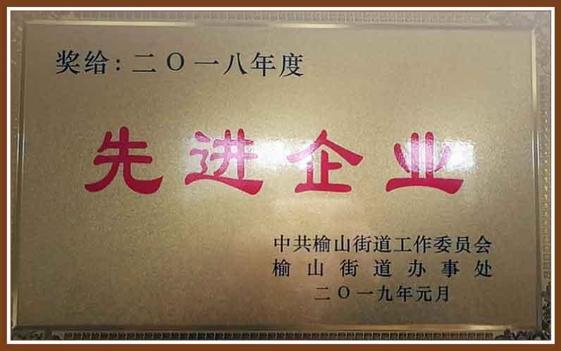 平阴县先进企业