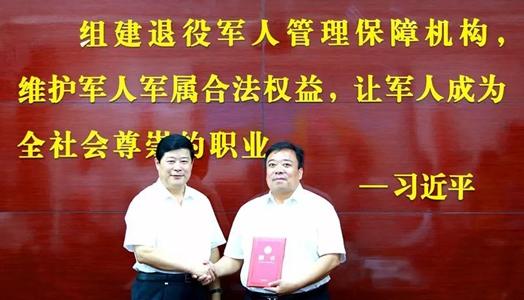 热烈祝贺集团董事长被聘为山东省退役军人就业创业导师