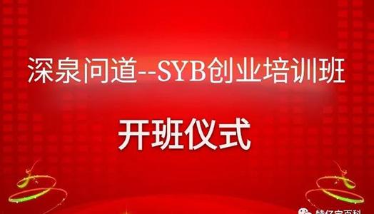 SYB创业培训班开班典礼