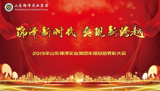 2019年山东锦泽实业集团年终总结表彰大会