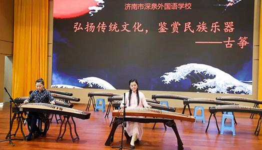 弘扬传统文化,鉴赏民族乐器——古筝