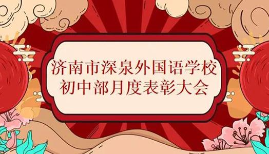 济南市深泉外国语学校初中部月度表彰大会